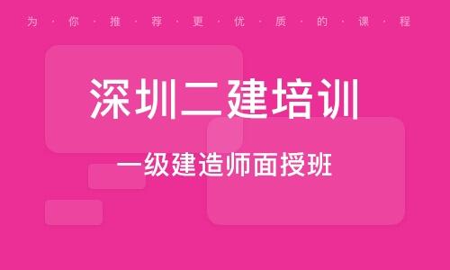 深圳二建培训