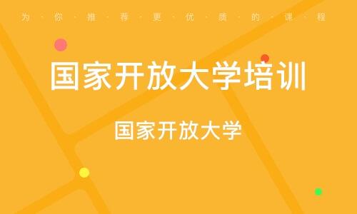 天津国家开放大学培训