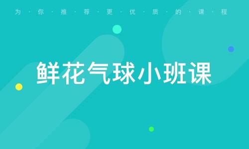 天津鮮花氣球小班課