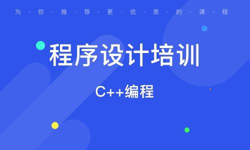 济南C++编程