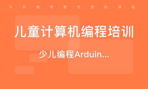 少兒編程Arduino 8-16歲