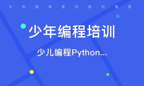少兒編程Python 10-18歲