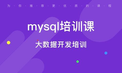 南通mysql培訓課
