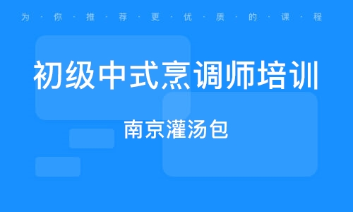 南京灌湯包