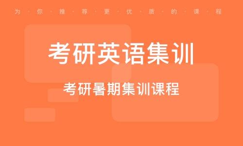徐州考研英语集训