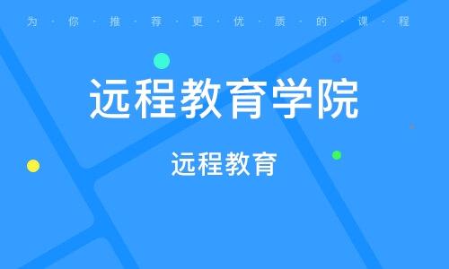 武汉远程教育学院