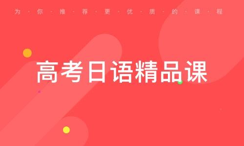 苏州高考日语精品课