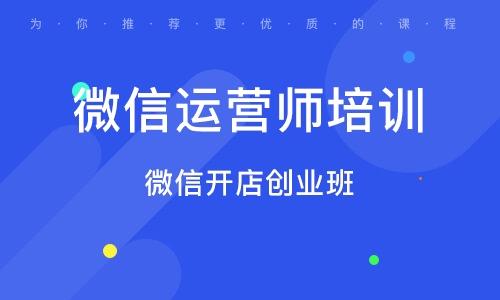 微信開店創業班