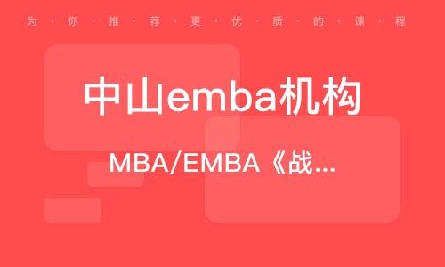 MBA/EMBA《戰略管理》