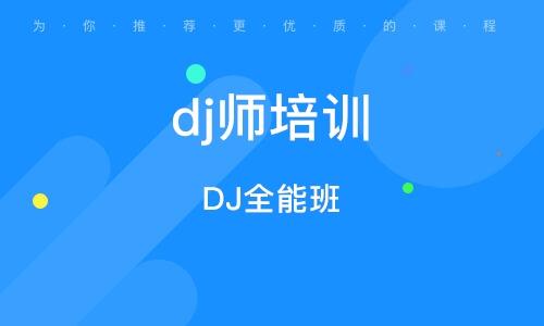 DJ全能班