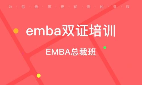 EMBA總裁班