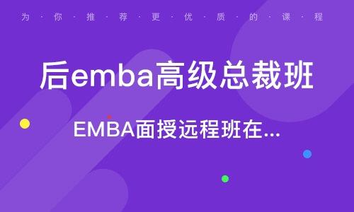 EMBA面授遠程班在職進修