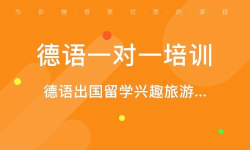 上海德語一對一培訓學校