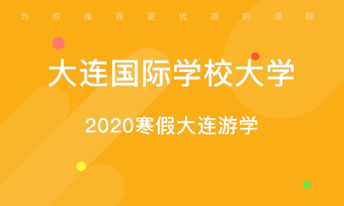 2020寒假大连游学
