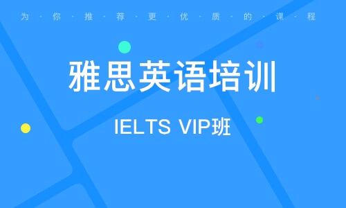 潍坊雅思英语手机信息验证送彩金学校