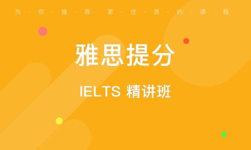 潍坊IELTS 精讲班
