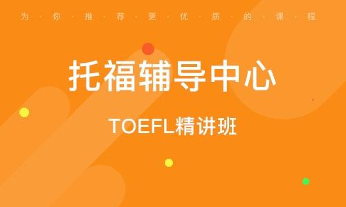 TOEFL精讲班
