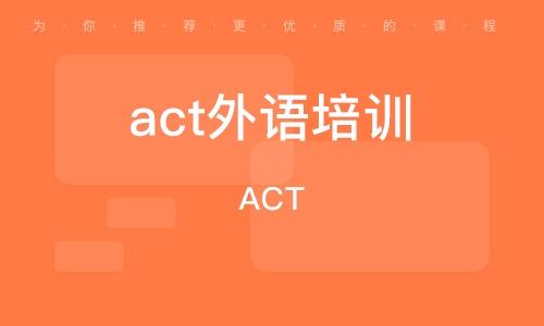 哈爾濱ACT
