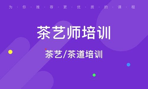 茶藝/茶道培訓