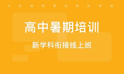 重慶高中暑期培訓班