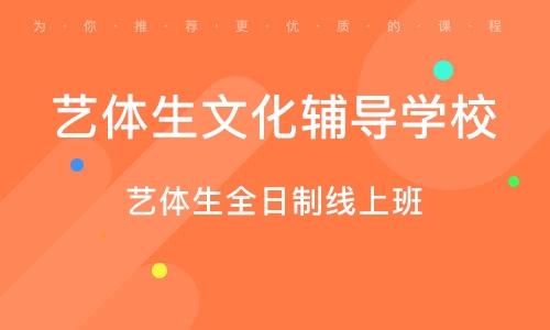 重慶藝體生文化輔導學校