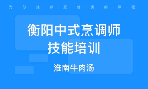 衡陽中式烹調師技能培訓中心