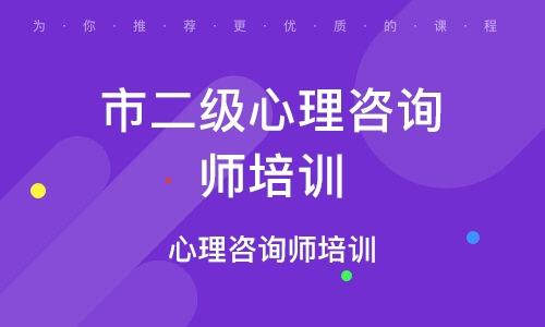 杭州市二級心理咨詢師培訓