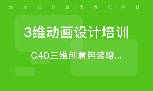 北京3維動畫設計培訓