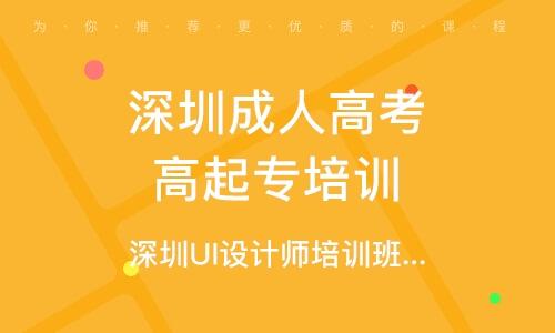 深圳UI設計師培訓班課程包上崗含大專學歷