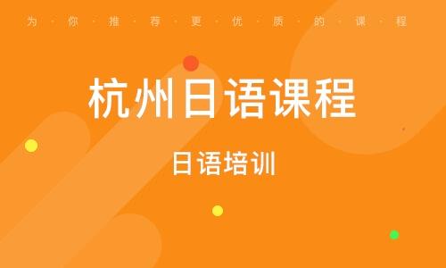 杭州日语课程