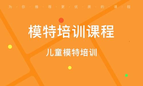 南京兒童模特培訓班