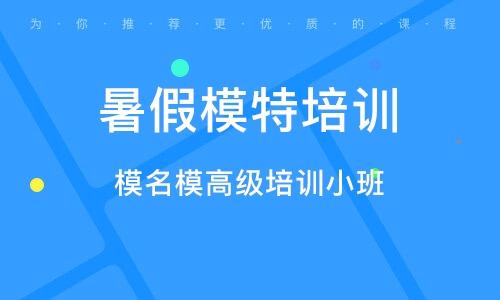 南京模名模高級培訓小班