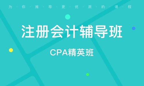 CPA精英班