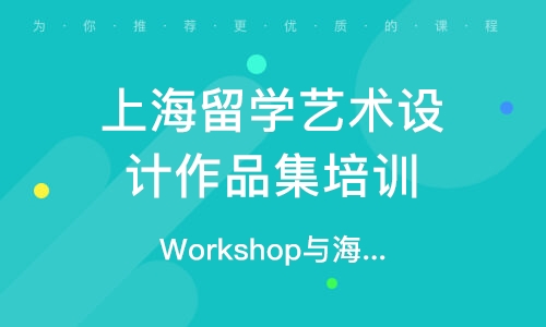 Workshop与海外工坊