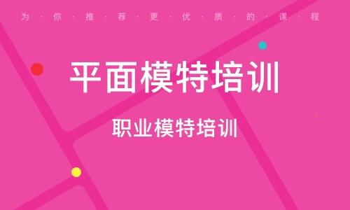北京平面模特培訓