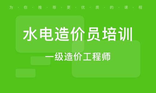 武汉水电造价员培训