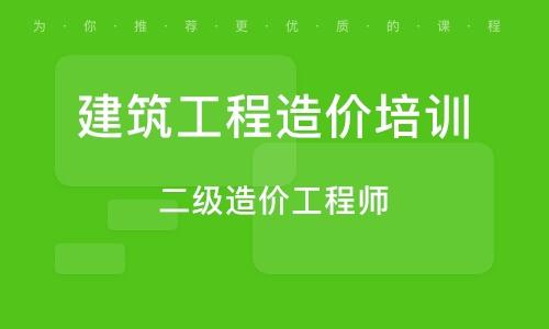 武汉建筑工程造价培训