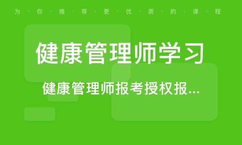 广州健康管理师报考授权报名定点,高通过率