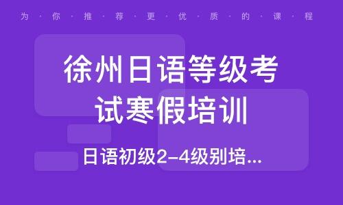 徐州日语等级考试寒假培训班