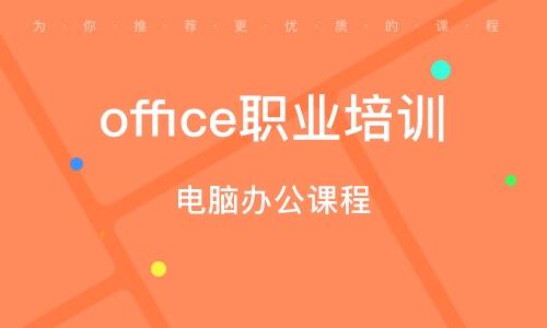 濰坊office職業培訓