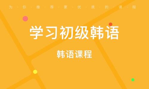 潍坊学习初级韩语