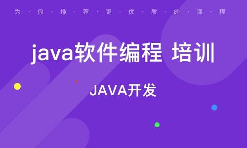 太原java软件编程 培训学校