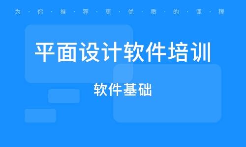 太原平面设计软件培训学校