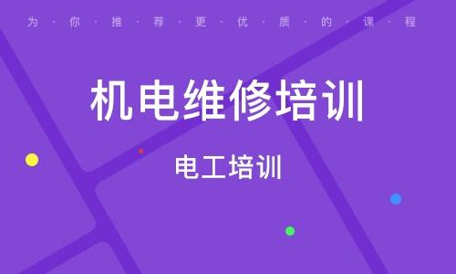 東莞電工培訓