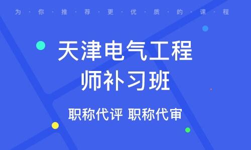 天津电气工程师补习班