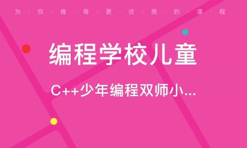 济南C++少年编程双师小班