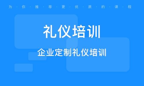 深圳禮儀培訓