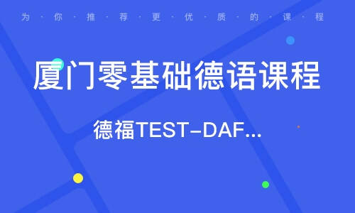 德福TEST-DAF TDN3