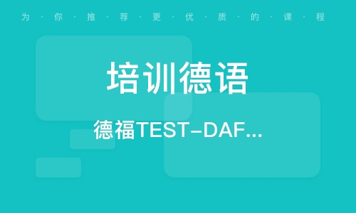德福TEST-DAF TDN4