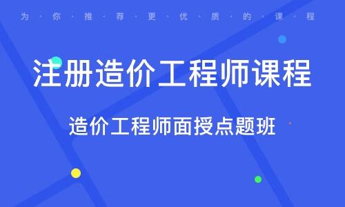 淄博注册造价工程师课程